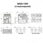Повітрянний автоматичний вимикач серії ВА89-1000, 400А