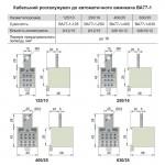 Кабельний розгалуджувач до ВА77-1 (HR)