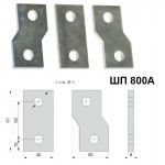 Шина перехідна, ШП (100А-2500А)