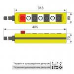 Пульт кнопковий тельферний, ПКТ 6 кнопок + СТОП, IP65