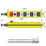 Пульт кнопковий тельферний, ПКТ 8 кнопок + СТОП, IP65
